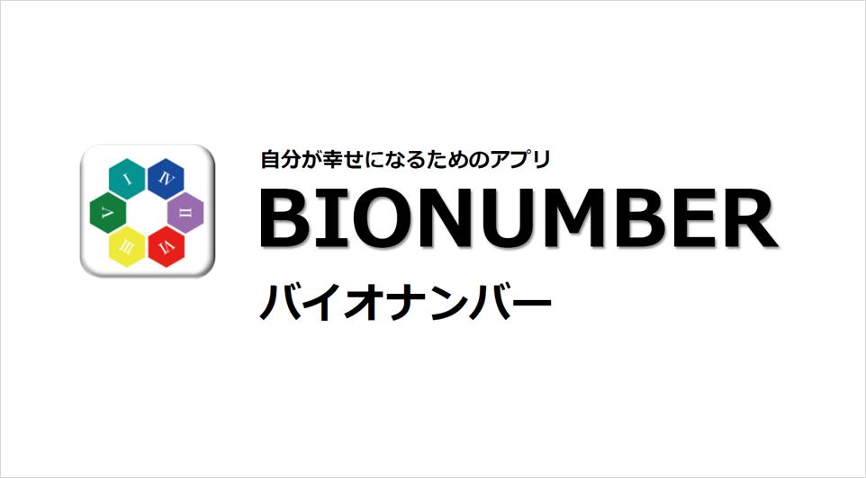 BIONUMBER(バイオナンバー)アプリをリニューアルしました!