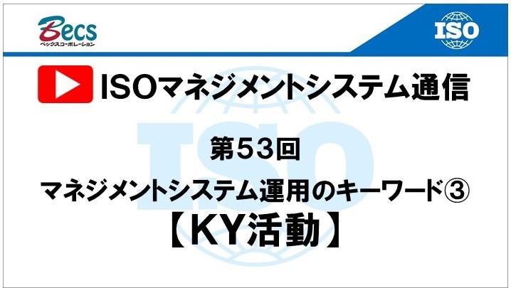 YouTubeチャンネル「ISOマネジメントシステム通信」#54です。