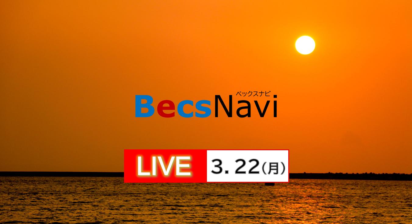 【Live ISOマネジメントシステム①】をライブ配信しました!