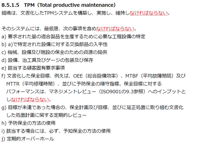 IATF 16949 TPMにより組織の改善を加速する!