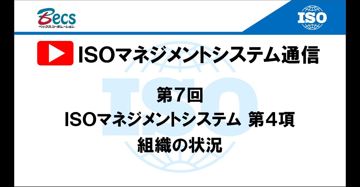 YouTubeチャンネル「ISOマネジメントシステム通信」#07です。