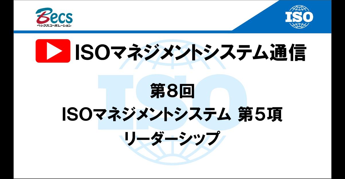 YouTubeチャンネル「ISOマネジメントシステム通信」#08です。