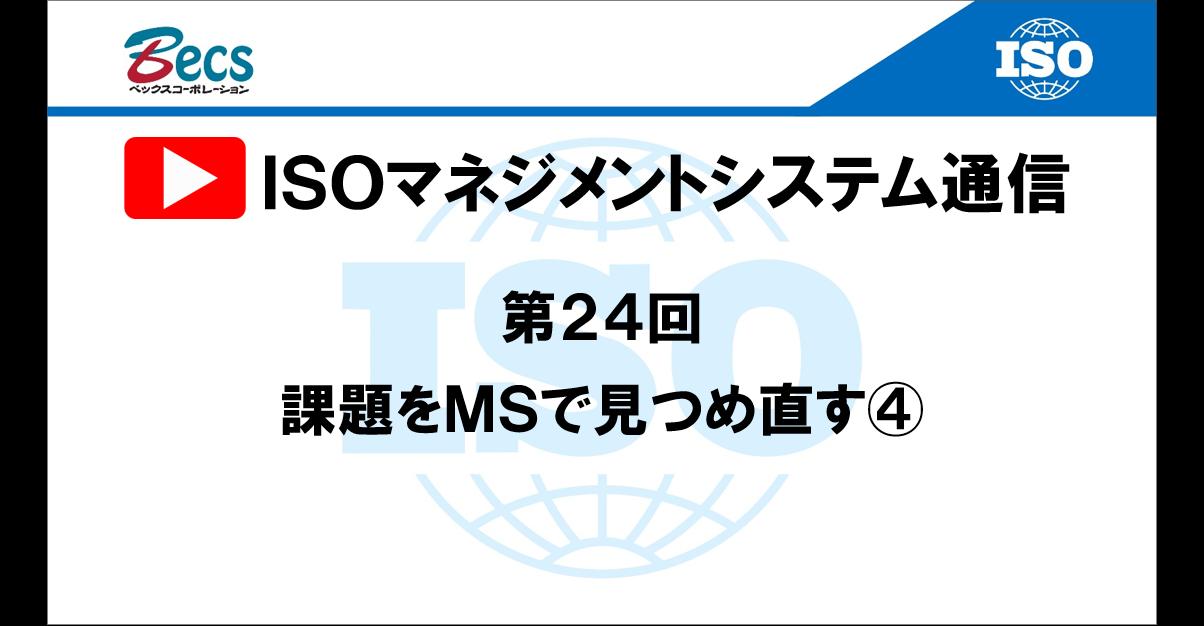 YouTubeチャンネル「ISOマネジメントシステム通信」#24です。