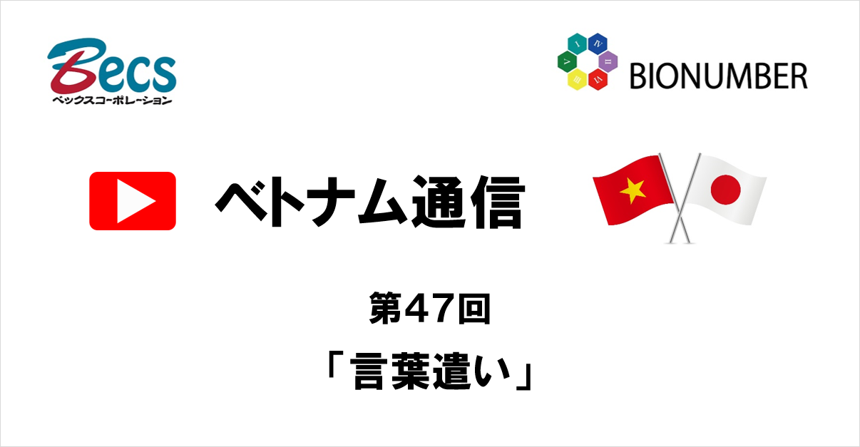 YouTubeチャンネル「ベトナム通信」#47です。