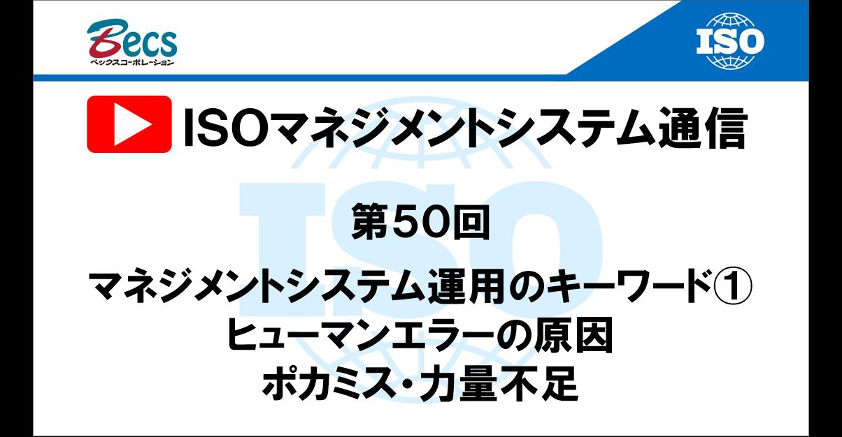 YouTubeチャンネル「ISOマネジメントシステム通信」#50です。