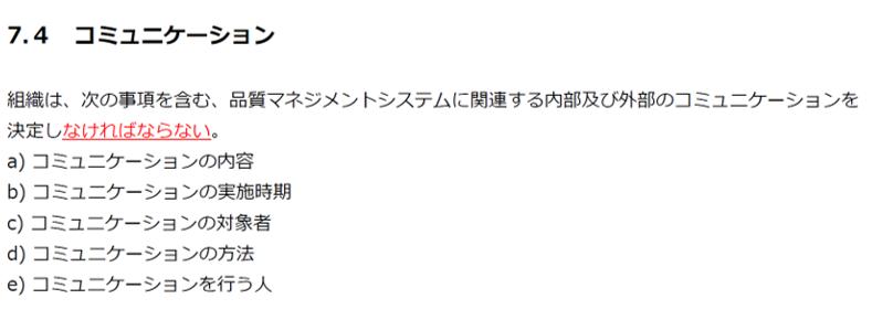 ISO 9001 【7.4 コミュニケーション】