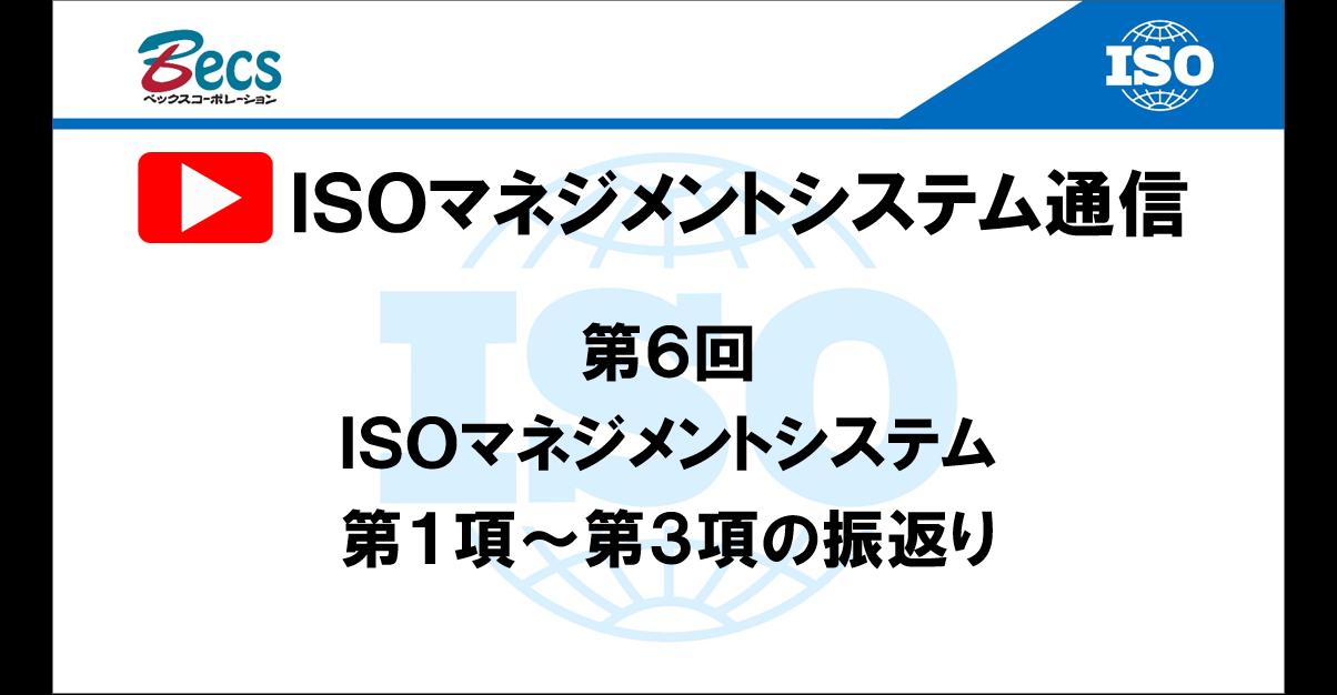YouTubeチャンネル「ISOマネジメントシステム通信」#06です。