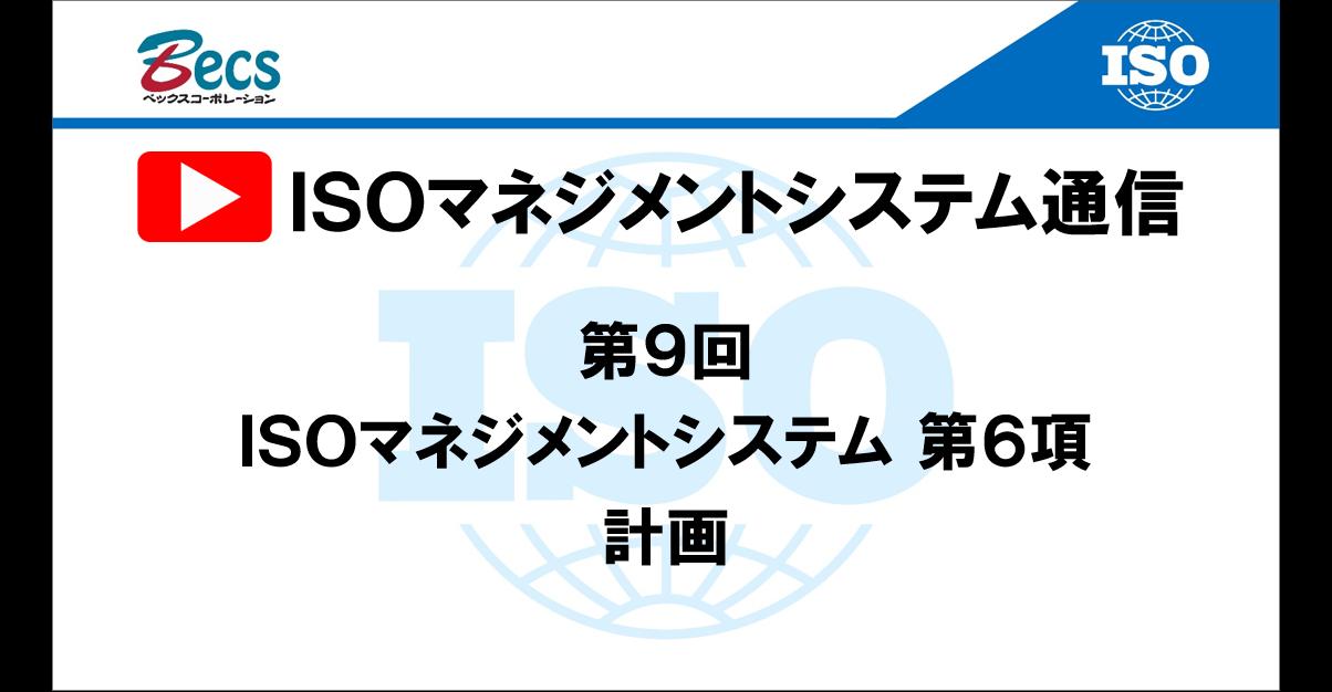 YouTubeチャンネル「ISOマネジメントシステム通信」#09です。