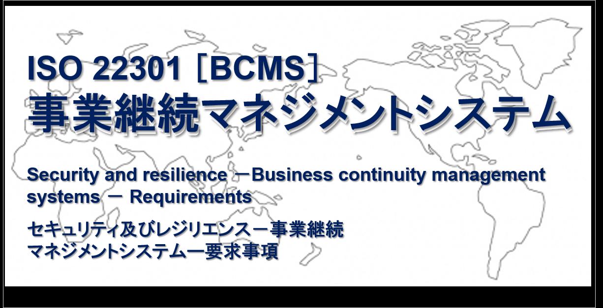 BCP(事業継続計画)を価値ある取組みにするために