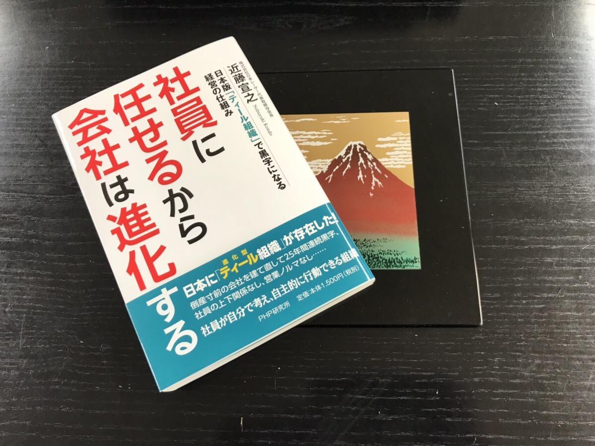 日本版ティール組織で黒字になる経営の仕組み!