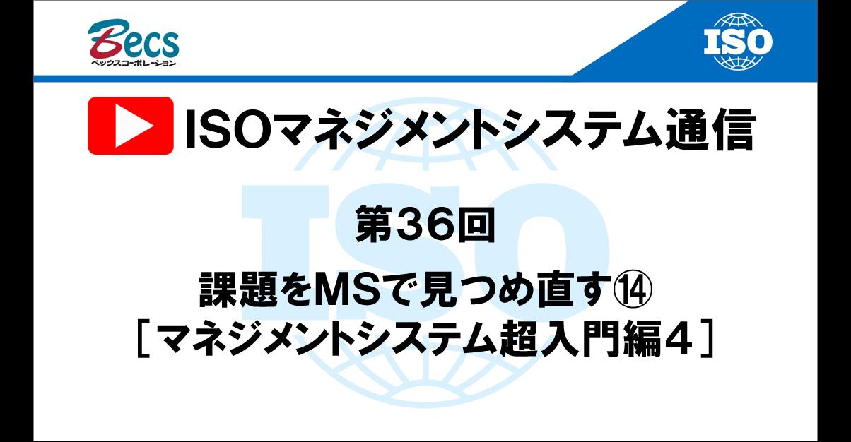 YouTubeチャンネル「ISOマネジメントシステム通信」#36です。