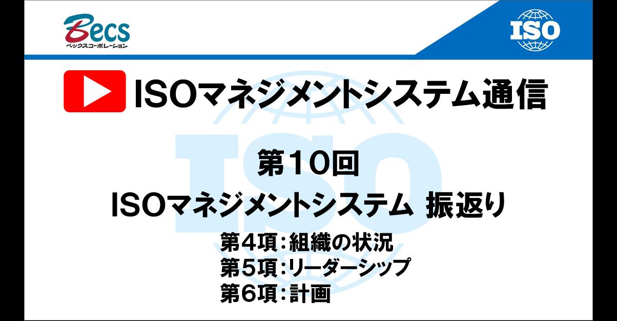 YouTubeチャンネル「ISOマネジメントシステム通信」#10です。