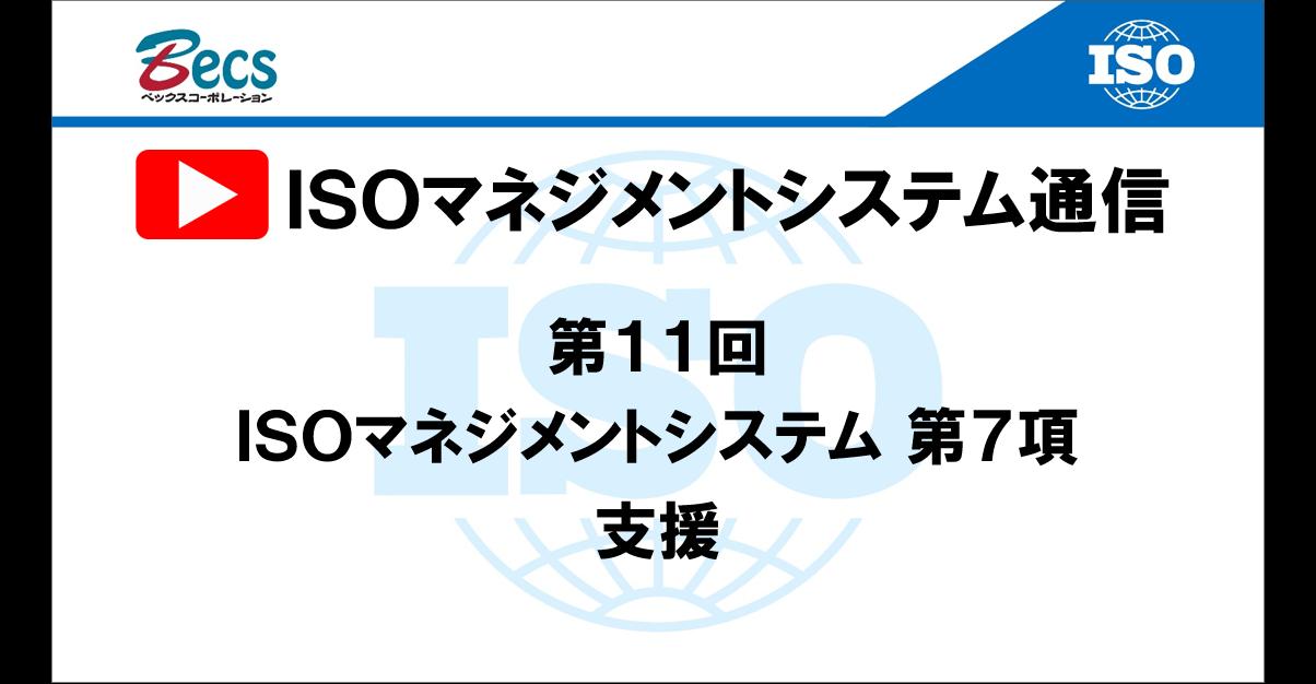 YouTubeチャンネル「ISOマネジメントシステム通信」#11です。