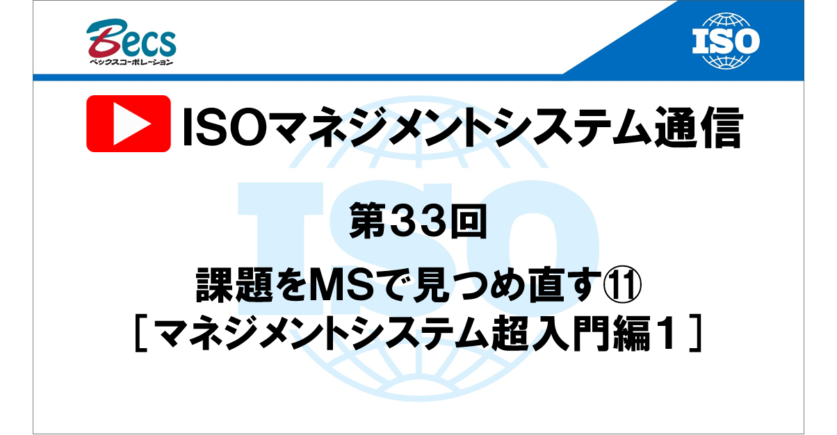YouTubeチャンネル「ISOマネジメントシステム通信」#33です。
