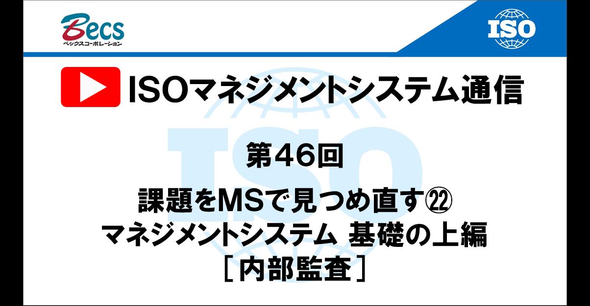YouTubeチャンネル「ISOマネジメントシステム通信」#46です。