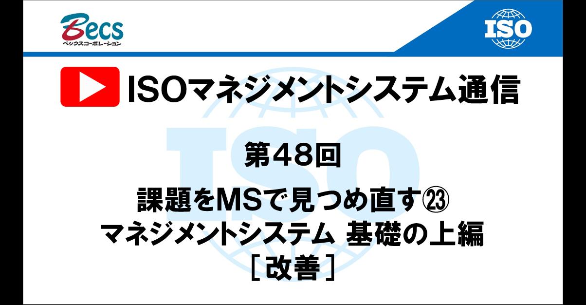 YouTubeチャンネル「ISOマネジメントシステム通信」#49です。