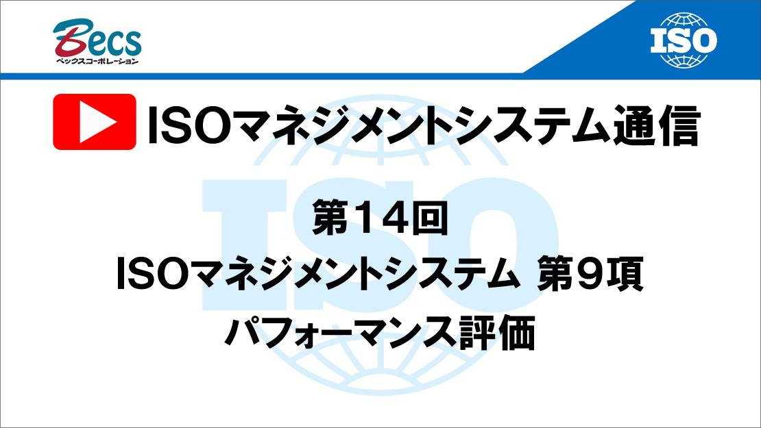 YouTubeチャンネル「ISOマネジメントシステム通信」#14です。