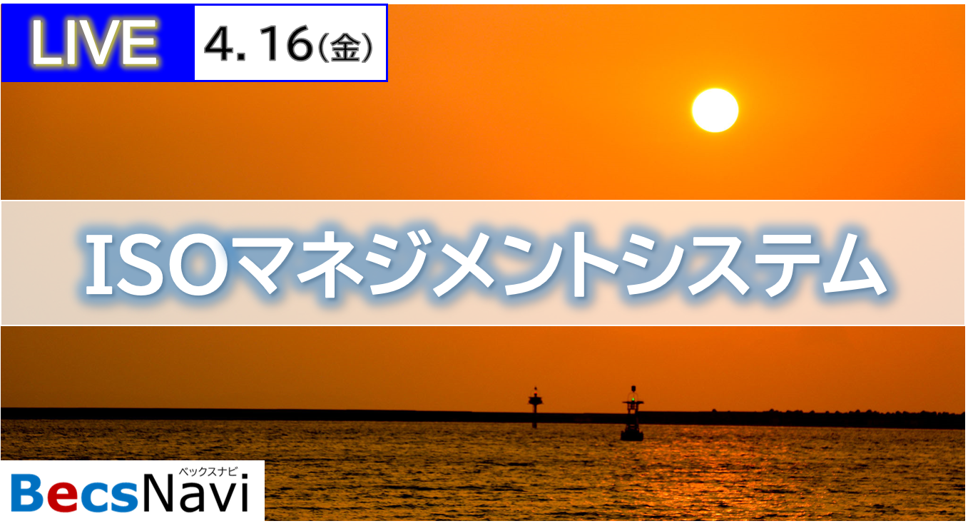 【Live ISOマネジメントシステム②】をライブ配信しました!