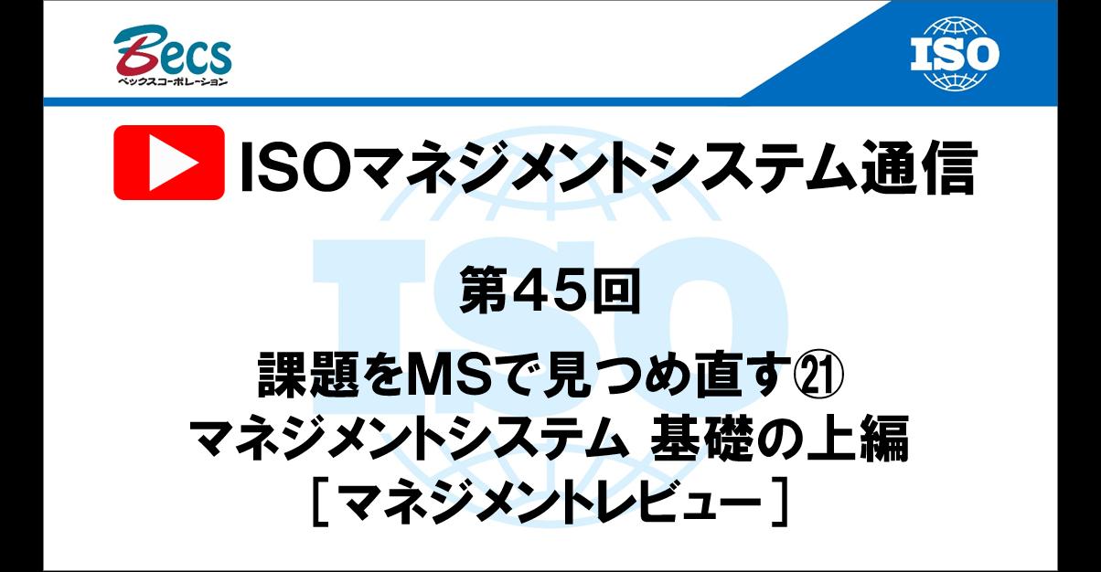 YouTubeチャンネル「ISOマネジメントシステム通信」#45です。