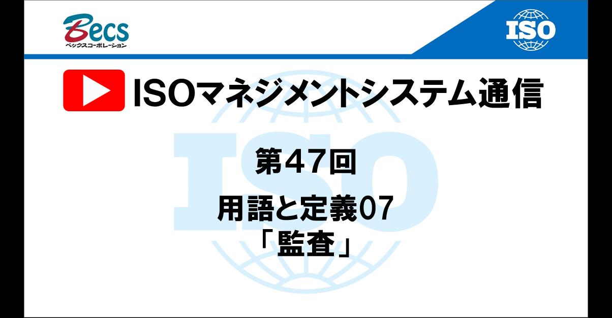YouTubeチャンネル「ISOマネジメントシステム通信」#47です。