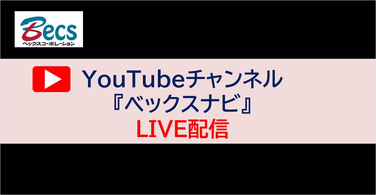 YouTubeチャンネル『ベックスナビ』ライブ配信のお知らせ