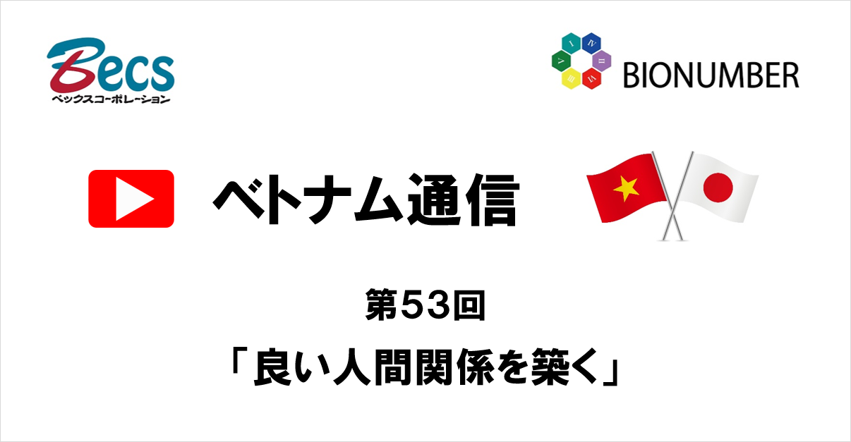 YouTubeチャンネル「ベトナム通信」#53です。