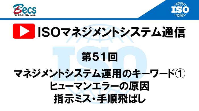 YouTubeチャンネル「ISOマネジメントシステム通信」#51です。
